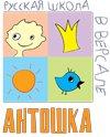 antoshka-logo2-100