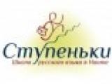 logo-stupenki-nantes-e1354457592628