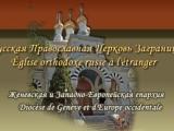 diocesedegeneve-e1277931429908