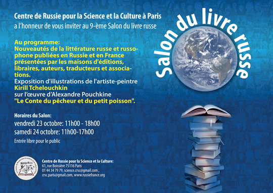 CRSC_INV_Salon-du-livre_23-24_octobre_2015