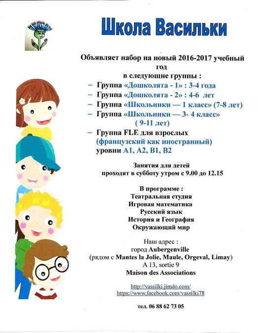annonce-Vassilki--16-17