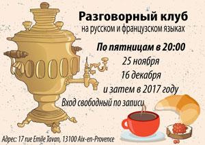 club-de-conversation-en-russe